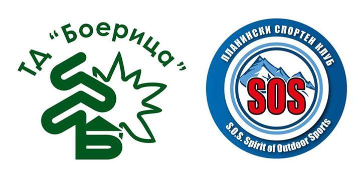 Сливане със SOS Планински Спортен Клуб